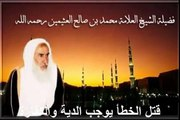 محمد بن عثيمين قتل الخطأ يوجب الدية والكفار�