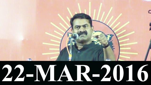உயர் தரம் - மன்னார்குடி பொதுக்கூட்டம் – சீமான் எழுச்சியுரை – 22மார்2016 | High Quality - Seeman Speech at Mannargudi Pothukoottam – 2016 MLA Election Campaign – 22 March 2016