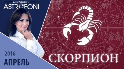 Скорпион: Aстропрогноз на месяц апрель 2016 г.