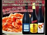 「ヌーヴォー赤ワイン3本セット!生ハム付き!」京橋ワインのご注文は、こちら!