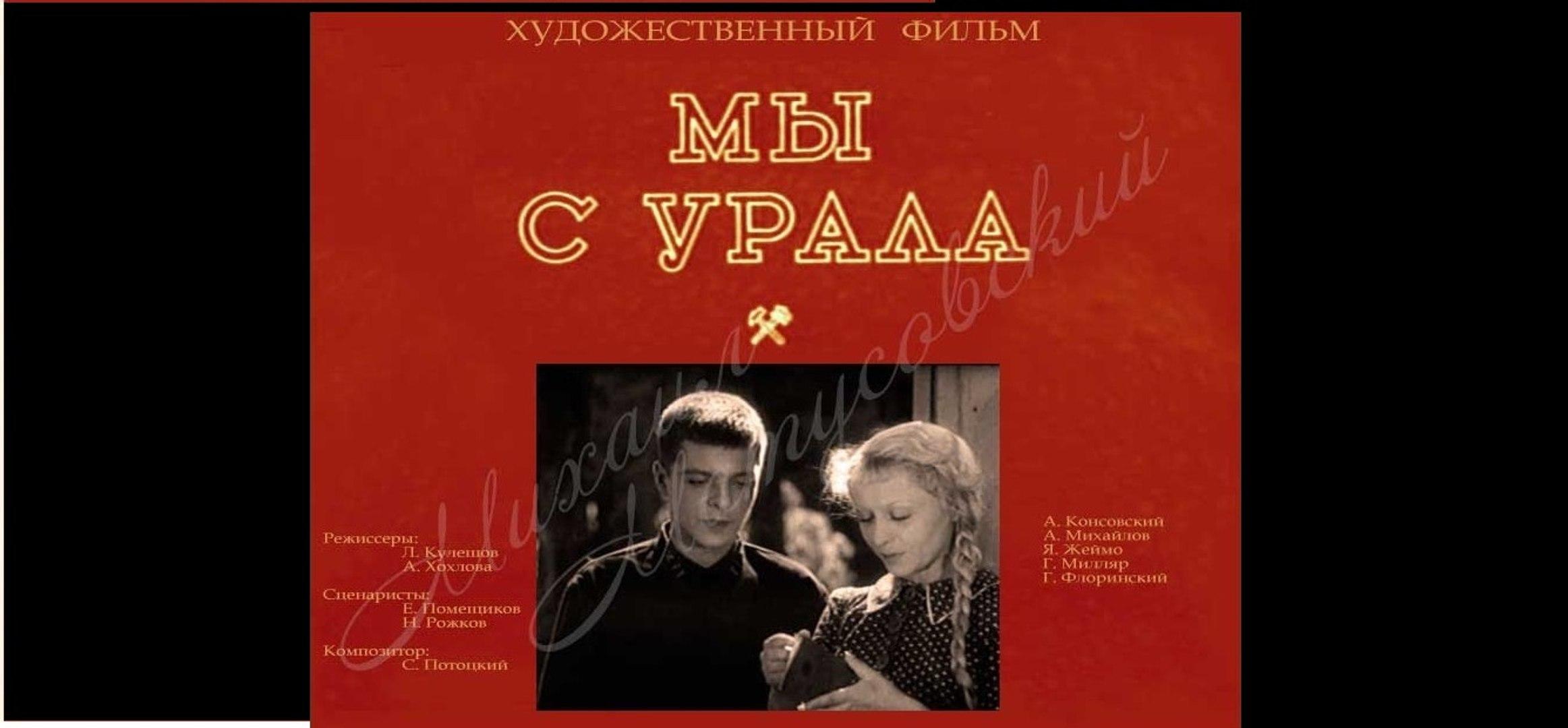 Мы с Урала  - 1943  Советский детский фильм драма