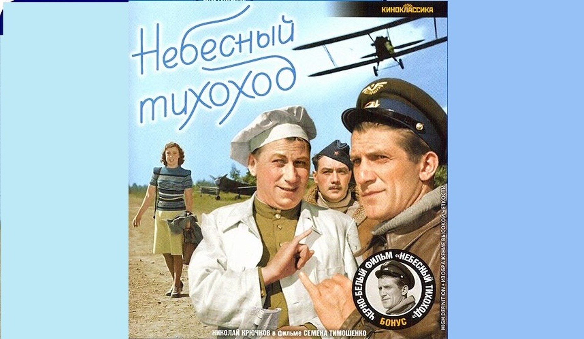 Небесный тихоход - 1945  Часть 1   Советская военная комедия  Ч/Б