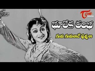 Bhooloka Rambha Telugu Movie || Ghumaghumalade Puvvula Video Song || B Saroja Devi
