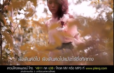เฝ้า รอ คอย   ArtFLOOR [MV HD]