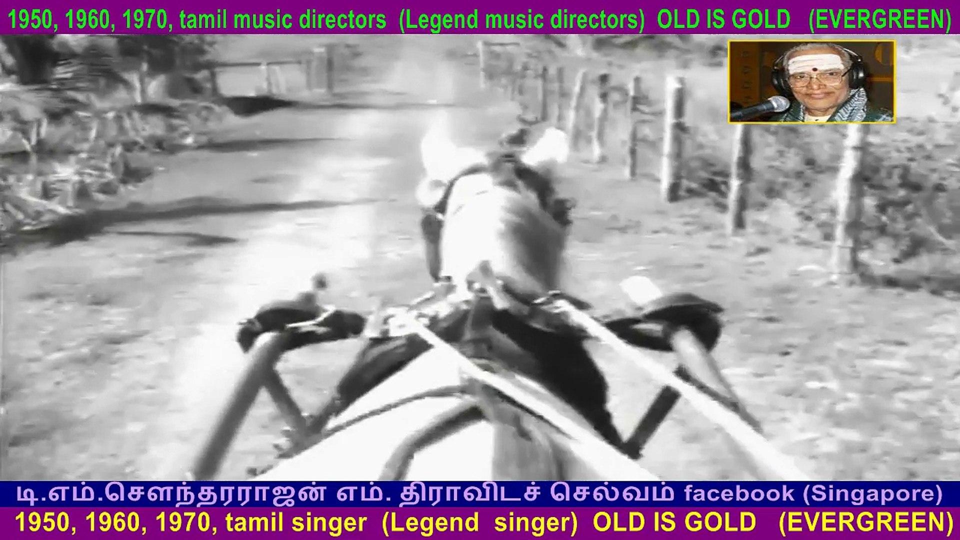 Nenjam Marappathillai 1963 song 2