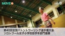 【優勝!】[バトントワーリング/ソロトワール女子小学生低学年部門]古川芙月 MOVE Pick up