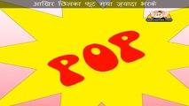 Paanch Chote Mattar - Nursery Rhyme with Lyrics & Sing Along