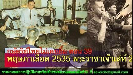 กษัตริย์ไทยไม่เคยยิ้ม ตอน 39 เชิดตัวชูตน และเจาะยาง-บ่อนทำลาย ประชาธิปไตย