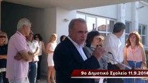 www.alphafm.gr Αγιασμός στο 9ο Δημοτικό Σχολείο - Καστοριά 11.9.2014
