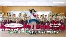 【まなこさん】長野県JAバンクCMで年金ダンス(ねんきんダン