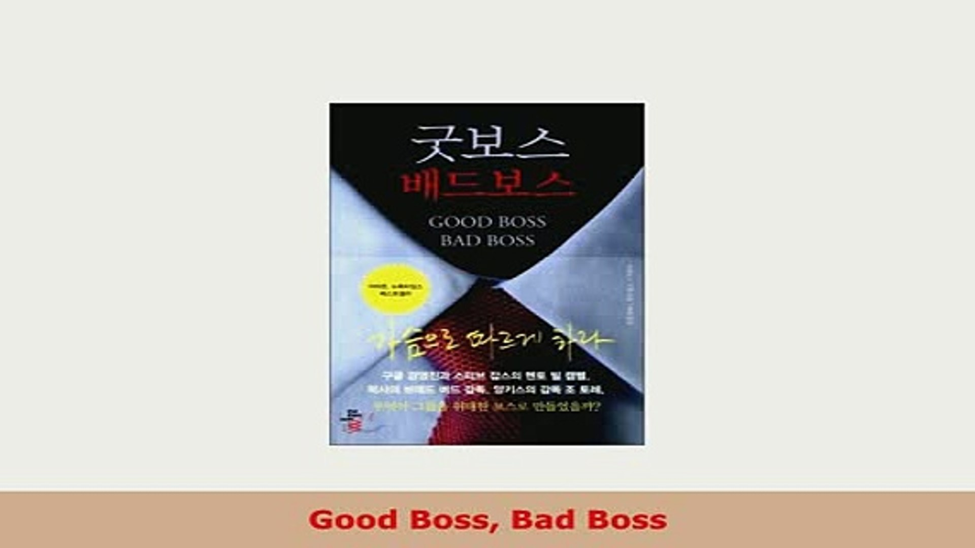 PDF  Good Boss Bad Boss PDF Online