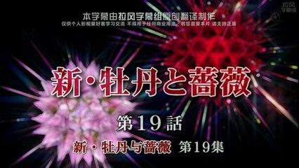 新牡丹與薔薇 第19集 Shin Botan to Bara Ep19
