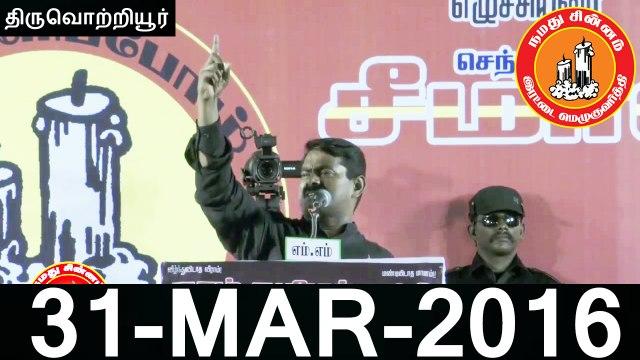 31.3.2016 சீமான் எழுச்சியுரை திருவொற்றியூர் பொதுக்கூட்டம் - Naam Tamilar Seeman Speech Thiruvotriur