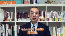積極的セカンドキャリアのすすめ 第1回 シニアの活躍が日本の活力