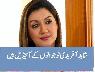 watch Ayesha Sana praising Shahid Afridi