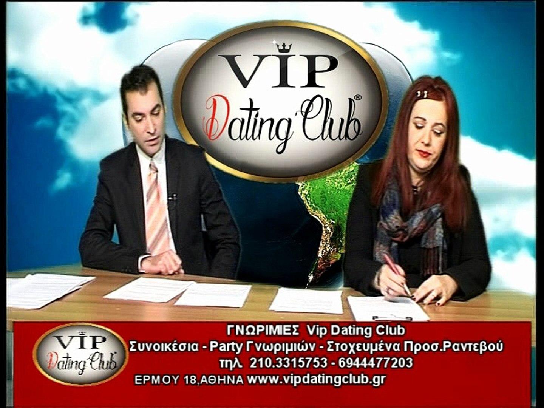 online dating ΕΕ