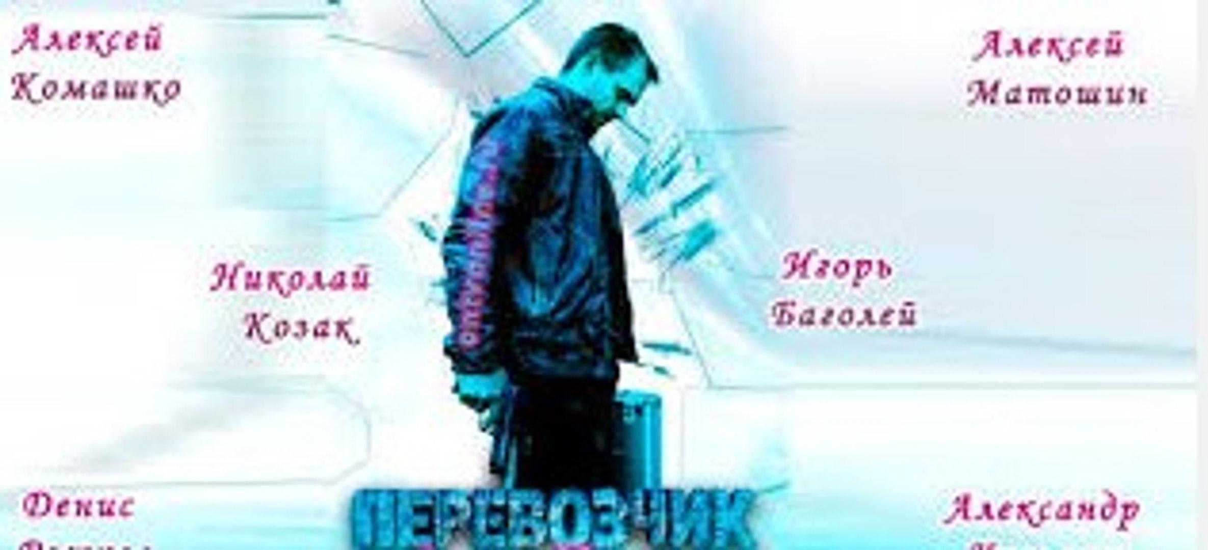 Сериал   Перевозчик 9 серия   Боевик, Детектив   2016