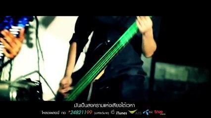 Error 99 - เมืองหลวง [Official MV]