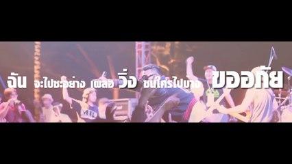 MAD PACK IT - รีบ (Official Lyrics MV)