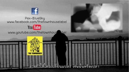 Pex Bluesky - ไกล