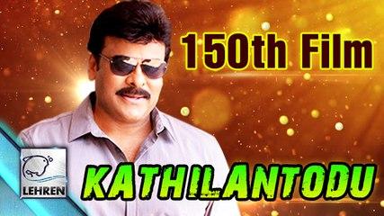 "Chiranjeevi's 150th Film Titled As ""Kathilantodu"""