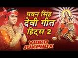 पवन सिंह हिट्स - Pawan Singh Devi Geet Hits Vol-2    Video Jukebox    Bhojpuri Devi Geet