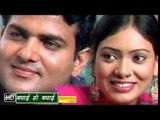 Badhai Ho Badhai || बधाई हो बधाई || Sauda || Megha Mehar || Hindi Movies Sohar Songs