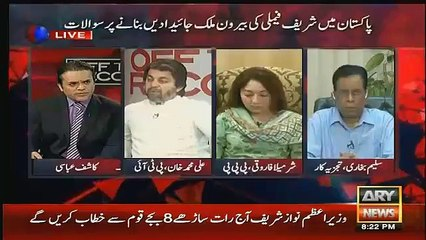 Ali Muhammad Khan Response On Rehman Malik Statement