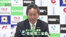 いちおしスポーツ ガイナーレ鳥取 大分トリニータと対戦