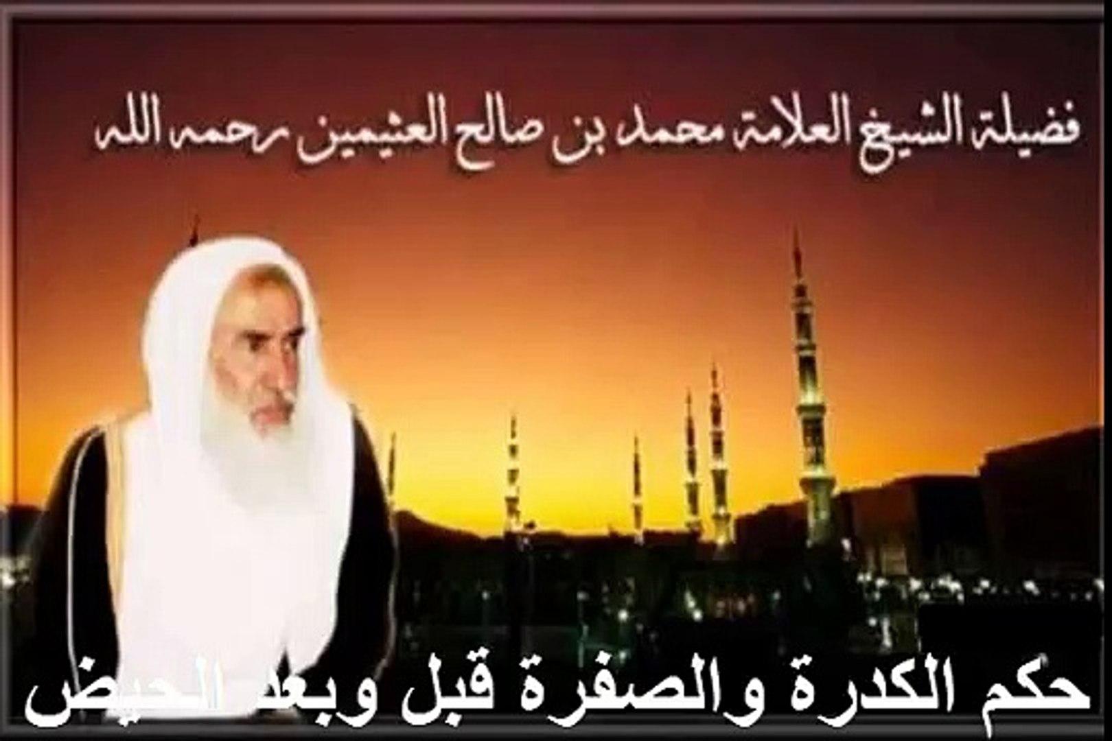 محمد بن عثيمين حكم الكدرة والصفرة قبل وبعد الحيض فيديو Dailymotion