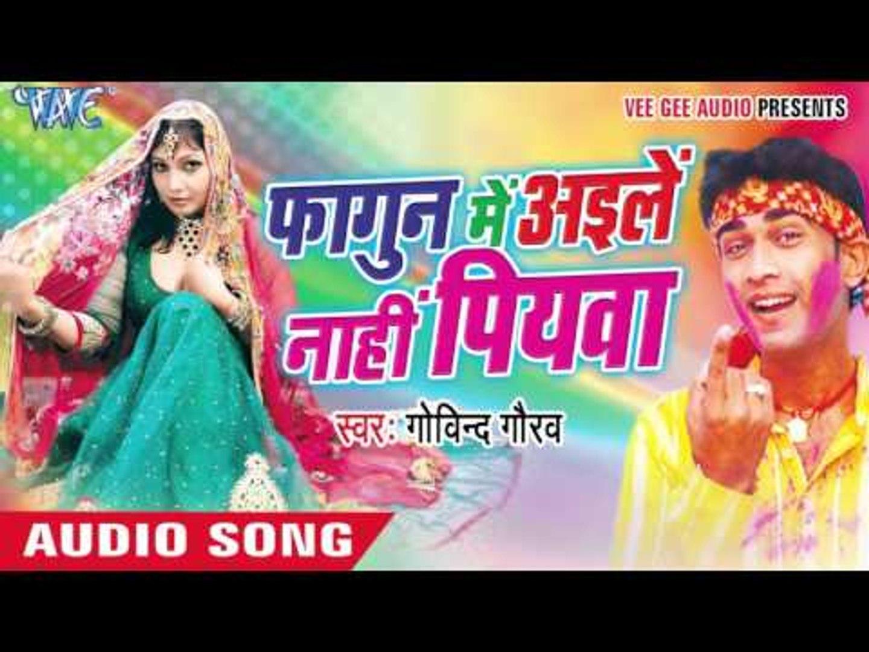 लुगा खोलके लगइब असो - Fagun Me Aile Nahi Sajanwa   Govind Gaurav   Bhojpuri Holi Song 2016