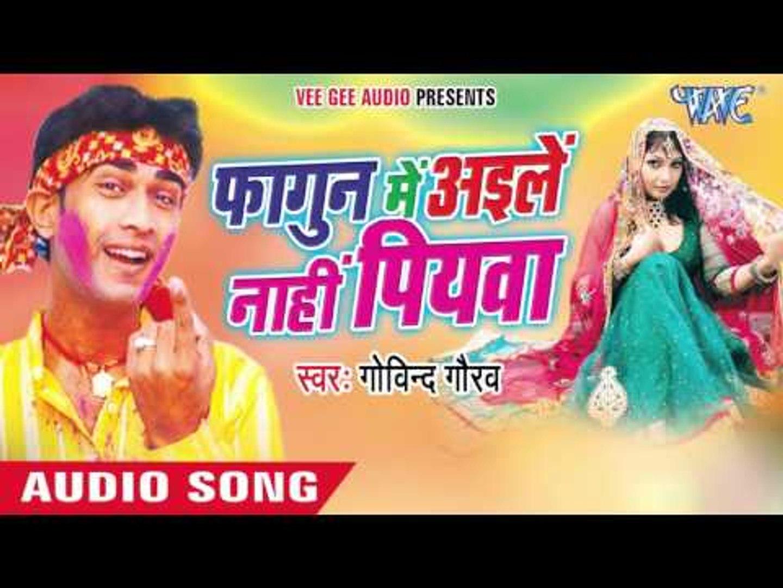 चोली के बटम - Fagun Me Aile Nahi Sajanwa   Govind Gaurav   Bhojpuri Holi Song 2016