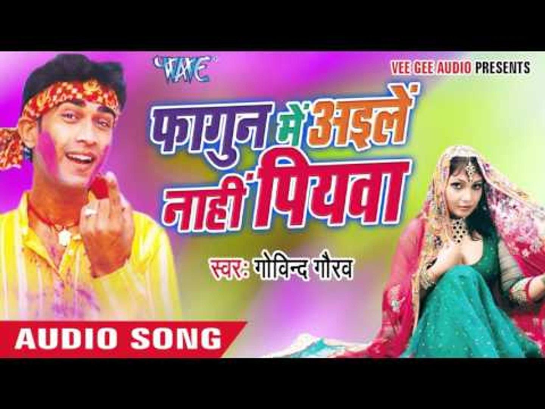 खाके आईल बानी शिलाजीत - Fagun Me Aile Nahi Sajanwa   Govind Gaurav   Bhojpuri Holi Song 2016