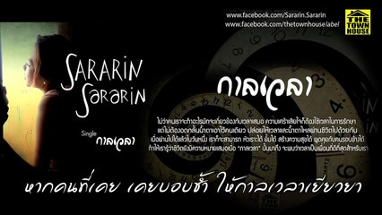กาลเวลา SARARIN SARARIN  [Official Audio]