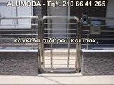 μοντερνα καγκελα μπαλκονιου ALUMODA ΤΗΛ  210 66 41 265
