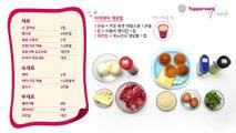 [타파웨어 레시피] 햄버거 전문점보다 더욱 맛있는 엄마표 수제 버거! 타파 갈비버거 (Tupperware Recipe - Tupperware hamburger)