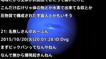 【宇宙ヤバイ】闇が深そうな星…天王星と海王星がヤバイ