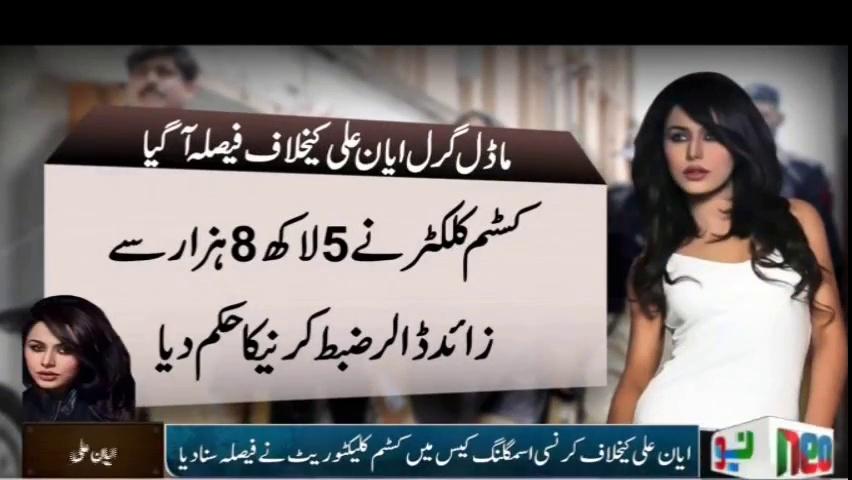 Dollar Girl Ayyan Ali – Custom Court Order to Recover 5 Lac Dollars