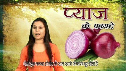 प्याज़ के फायदे // Health Benefits Of Onion // Health Tips In Hindi #ViaNet Health