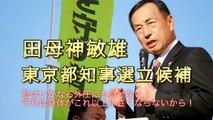 田母神俊雄 東京都知事選スピーチ 冗談まじりなスピーチが面白い!