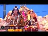 Bhole Baba Ka Byah  || भोले बाबा का ब्याह || Ram Avtar Sharma Bhole Bhajan