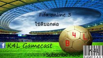 FIFA ONLINE 3 ใช้ดีบอกต่อ EP8 Samuel Eto 10UCL