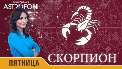 Скорпион: Астропрогноз на день 8 апреля 2016 г.
