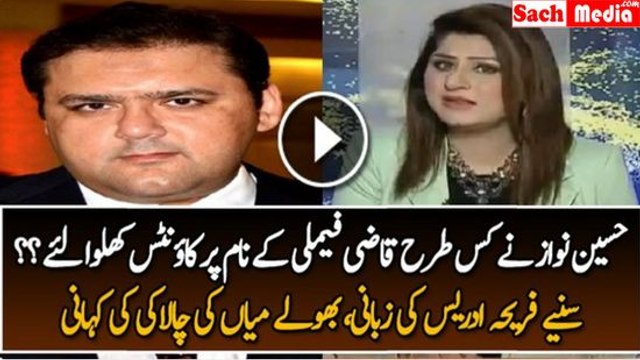 Fareeha Idrees Reveals How Hussain Nawaz Created Accounts by Using Name of Qazi Family