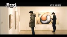 Korean Movie 응징자 (The Punisher, 2013) 메인 예고편 (Main Trailer)