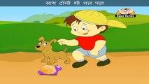 Bittu Khelne - Nursery Rhyme with Lyrics & Sing Along