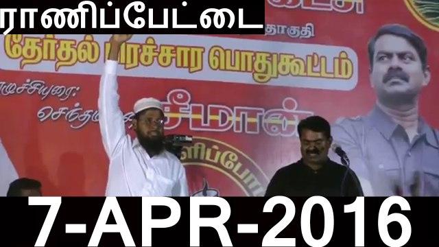 Seeman Speech at Ranipettai Election Campaign | 7 APR 2016 | ராணிப்பேட்டை தேர்தல் பரப்புரை