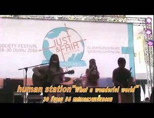 What a wonderful world - Human Station I
