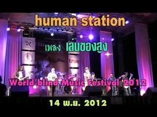 เล่นของสูง - Human Station I