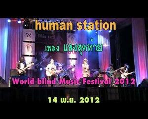 แสงสุดท้าย - Human Station I